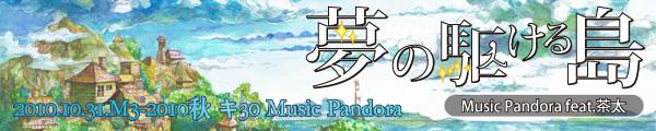 Music Pandrafeat.茶太「夢の駆ける島」